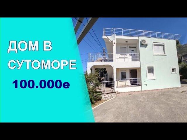Черногория сутоморе недвижимость продажа домов апартаменты valset от azimut роза хутор