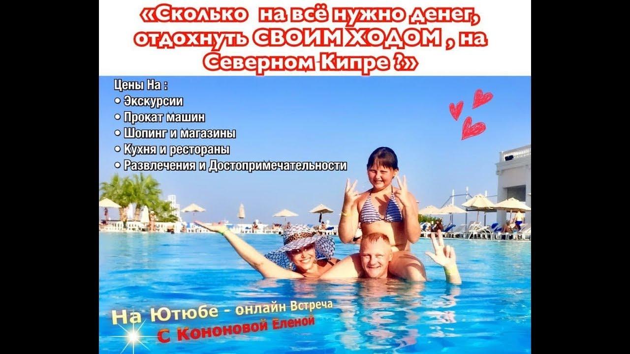 Сколько на всё нужно денег,отдохнуть СВОИМ ХОДОМ,на Северном Кипре.