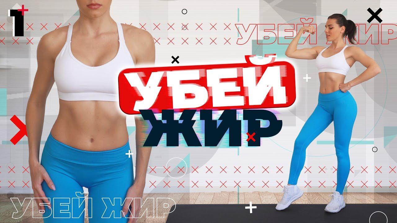 УБЕЙ ЖИР 1 Тренировки Для Похудения ДОМА