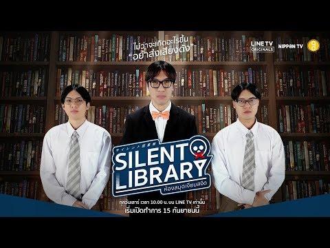 Silent Library รายการที่จะเปลี่ยนบรรยากาศเดิมๆในห้องสมุด ให้ฮาจนต้องกลั้นขำ - วันที่ 08 Sep 2018
