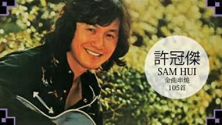 許冠傑金曲串燒105首 Sam Hui Medley