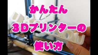 3Dプリンターの使い方 CR-10S5