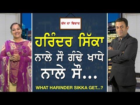CHAJJ DA VICHAR #487_What Harinder sikka Get ...?