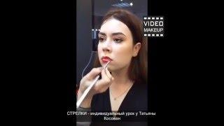 СТРЕЛКИ.  индивидуальный урок у Татьяны Косован
