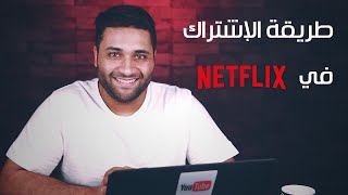 طريقة الإشتراك في خدمة Netflix