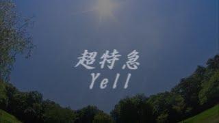 超特急/Yell/エール/お父さんと呼ばせて 超特急が3月より全国ホール...