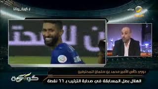 محمد عواد: لا يوجد نادي يمكن مقارنته بالهلال في المنطقة العربية إلا الأهلي المصري