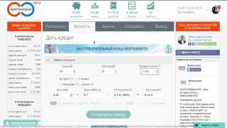 Webtransfer- с чего начать, заработок на выдаче микро кредитов.Без вложений!