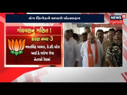 BJP preparing for Lok Sabha elections 2019 | News18 Gujarati Mp3