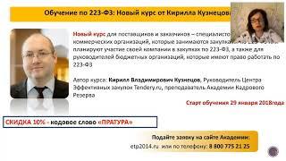 44-ФЗ: Новые сроки в контрактной системе