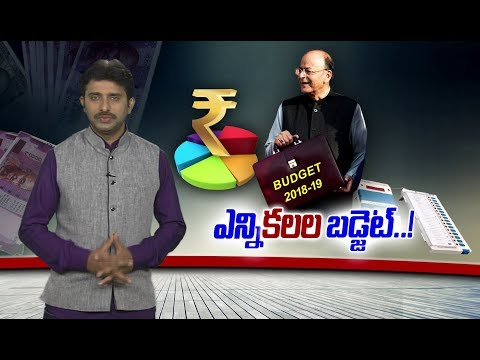 Big Banner : ఎన్నికలల బడ్జెట్ | Budget 2018 Indicates Central Govt Has Eye On 2019 Elections