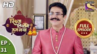 Rishta Likhenge Hum Naya - Ep 31 - Full Episode - 19th December, 2017