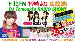 DJ Tomoaki's RADIO SHOW! 2019年9月26日放送分 メインMC:大蔵ともあ...