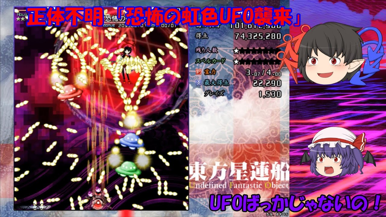 【東方星蓮船】すべてのUFOが集いし時、そのUFOは虹色になる! レミリアの異変解決記~星蓮船EXTRA【ゆっくり実況】EXTRA Stage3