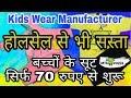 सिर्फ 70 रूपए में सूट | kids wear Manufacturer | Ludhiana Wholesale Market | MTG Vlogs #4