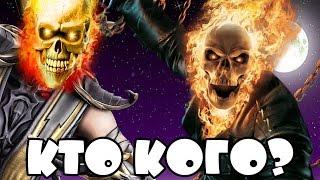 Кто кого? #25 Скорпион (Scorpion) vs Призрачный гонщик (Ghost Rider)