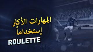 FIFA 15 | المهارات الأكثر استخداماً | (The Roulette)