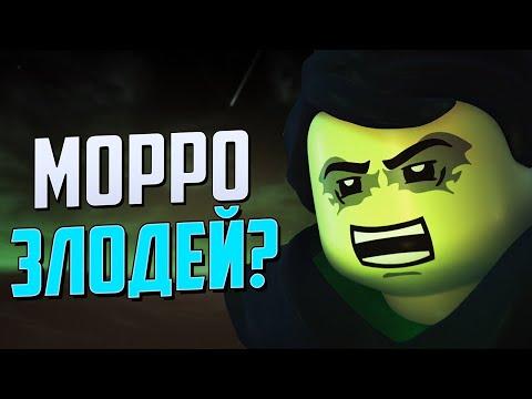 ЛЕГО НИНДЗЯГО - История Морро
