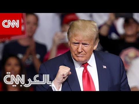 ماذا سيحدث إذا خسر ترامب انتخابات الرئاسة الأمريكية 2020 ورفض مغادرة السلطة؟  - نشر قبل 2 ساعة