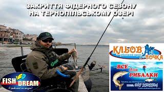 Закриття фідерного сезону на Тернопільському озері