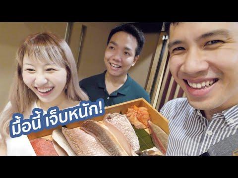 อร่อยปากพับ! พา Bearhug ไปเปิดโลกซูชิ Omakase! | Sushi Kanda
