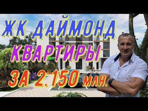 АК/ЖК Даймонд Сочи. Квартиры от 2.150млн. на Яна Фабрициуса !!!