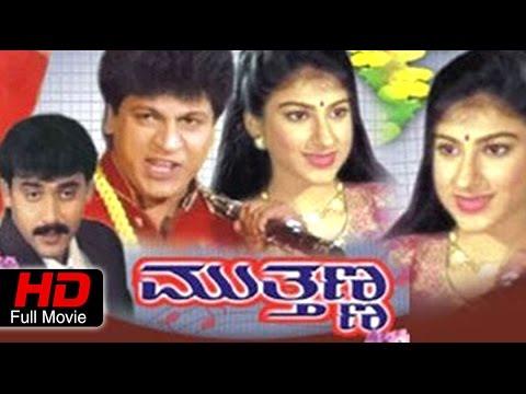Kannada Full HD Movie 2015 Mutthanna ಮುತ್ತಣ್ | Shivarajkumar, Supriya, Shashikumar