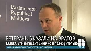 ветераны недовольны: проект заявления о войне на Днестре не включили в повестку парламента