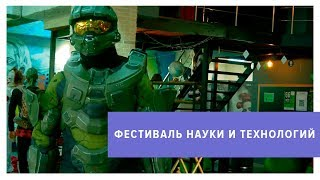 Фестиваль науки и технологий GREEN GEEK FEST прошел в Ставрополе