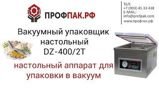 Настольная вакуумная упаковочная машина DZ(DZQ)-400 2T(ПОДРОБНОСТИ НА НАШЕМ САЙТЕ: Наш сайт: http://profpak.com/ ПрофПак.рф www.profpak.com +7 (903) 453-34-38 +7 (961) 317-63-30 + 7 (951) ..., 2014-11-24T16:24:59.000Z)