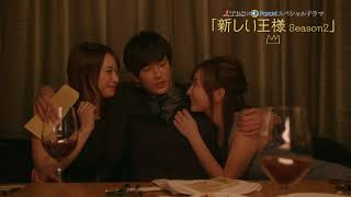 2019年1月8日(水) 深夜23時56分 TBS×Paraviスペシャルドラマ『新しい王...