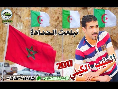 Tayeb El Guili 2017   Tbl3at Lhdada   اغنية على الحدود المغربية الجزائرية تبلعت الحدادة