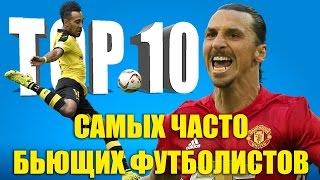 ТОП 10 самых часто бьющих футболистов