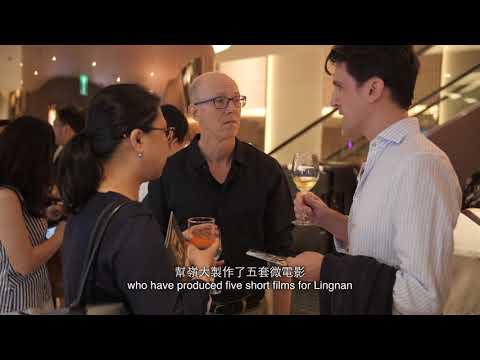 Premiere of Lingnan Film 5.0 嶺南電影5.0首映禮