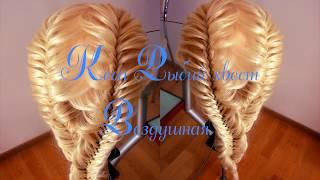 Воздушная коса Рыбий хвост. Очень просто. Видео-урок. Hair tutorial