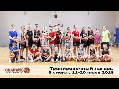 """Лагерь """"Спарты энд К"""" (лето-2018, 5-я смена)"""