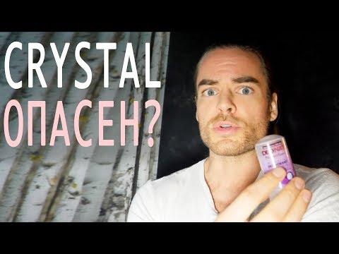 Все ли кристально чисто с дезодорантом Crystal?