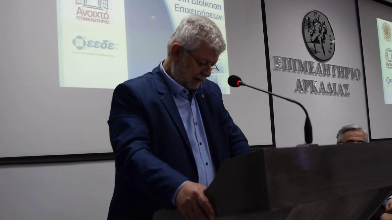 Ο Δήμαρχος Τρίπολης στην απονομή στους Αποφοίτους του Μεταπτυχιακού στη Διοίκηση Επιχειρήσεων