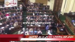 مجلس النواب يجبر وزير الرى على مقاطعة كلمته و