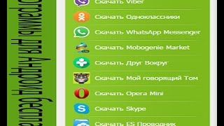 видео Бесплатные Программы для Андроид скачать