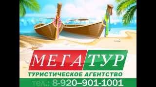 Рекламный ролик туристического агентства Мегатур в Кольчугино(, 2014-05-16T11:50:43.000Z)