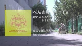 べんきち24hTV 2014年8月20日(土)19:00より24時間ON AIR!! 詳細はコ...