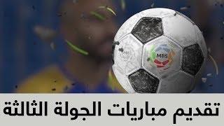 تقديم مباريات الجولة الثالثة ( جولة الوطن ) من دوري كاس لامير محمد بن سلمان
