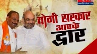 Yogi Sarkar Aapke Dwar : UP Law minister Brajesh Pathak