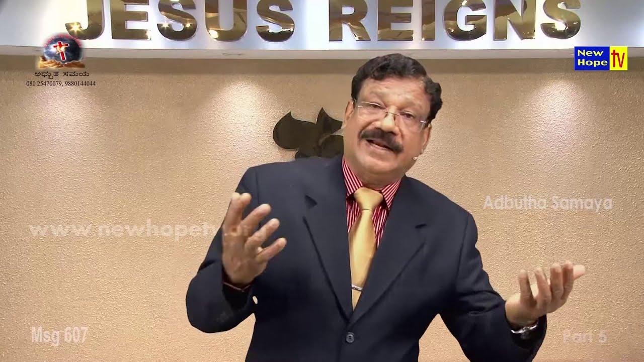Lock-down in Noah's time 5 I Kannada Message I Rev.Baskar Sadanad I New Hope TV