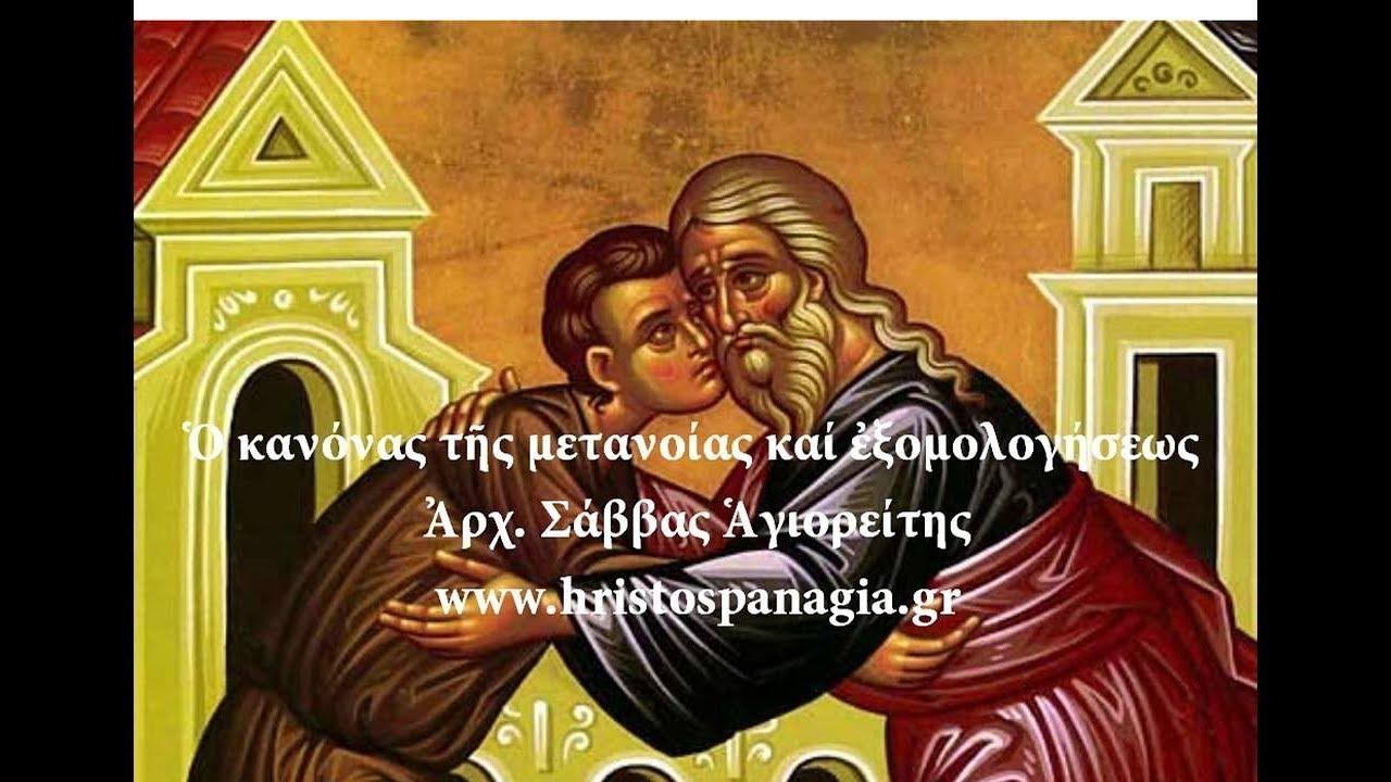 άγαμος Χριστιανός dating
