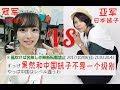 《我住在这里的理由》101期 中国美女勇夺日本校花冠军,日本网友评论亮了 - YouTube