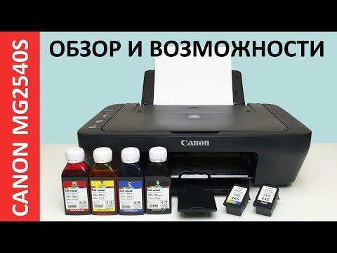 ОБЗОР И ВОЗМОЖНОСТИ CANON PIXMA MG2540S