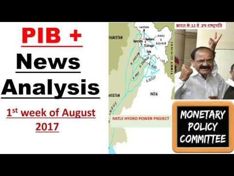 PIB+ News Analysis ,1st week of August 2017,e-RaKAM portal ,Venus satellite ,world bank