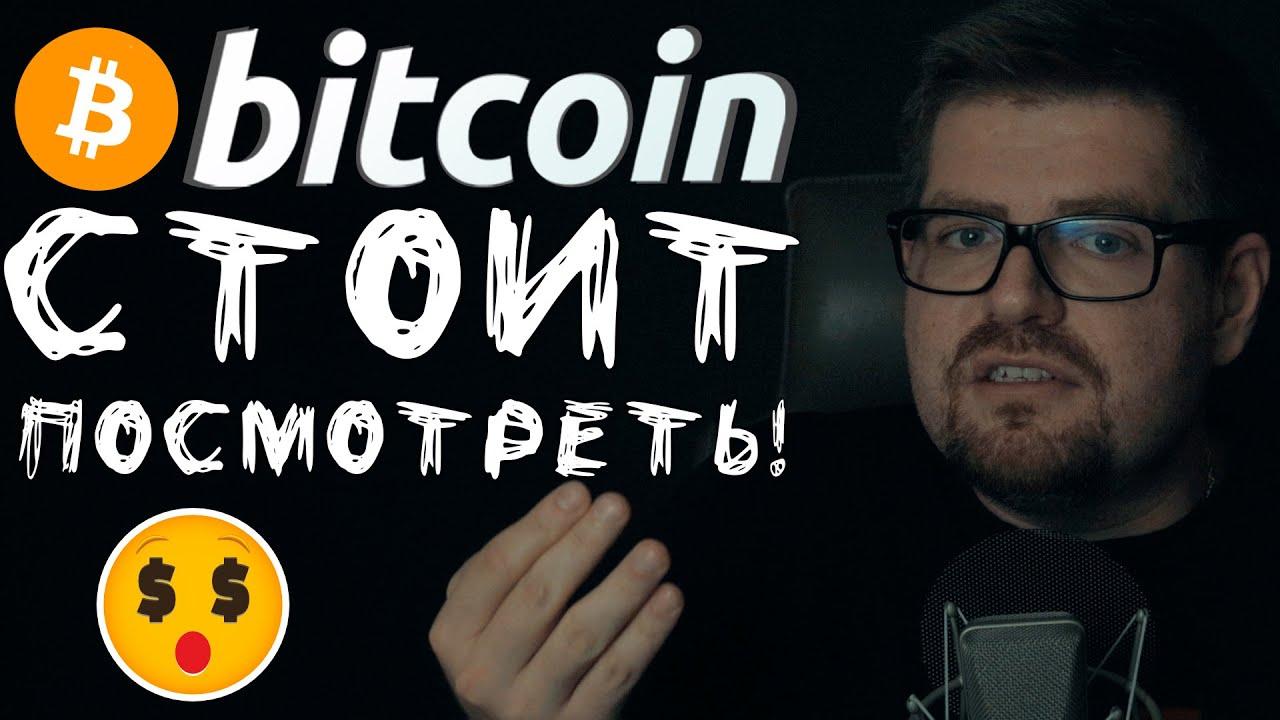 bitcoin tölcsér